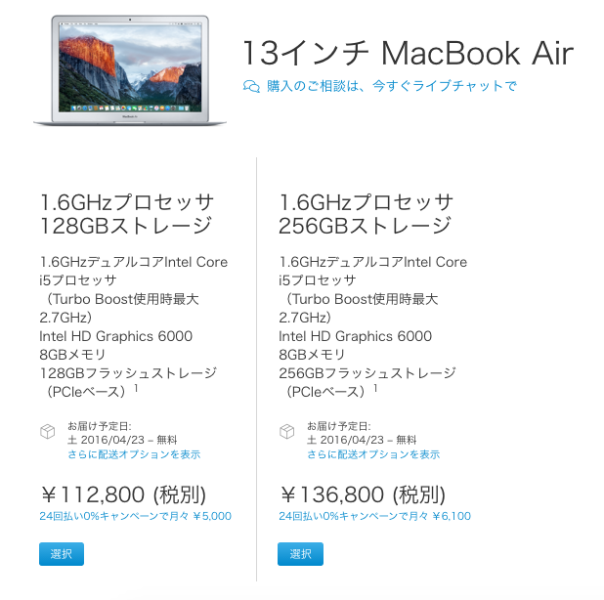 macbookair138gb
